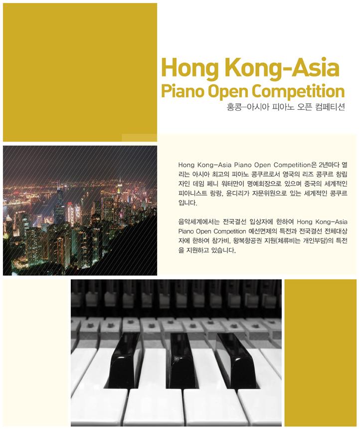 홍콩-아시아 피아노 오픈 컴페티션